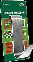 Крючок навесной 7*2 см, AN52-92