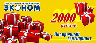 Сертификат подарочный  2000р.