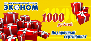 Сертификат подарочный  1000р. Эконом