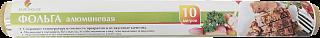 Фольга алюминиевая в п/п 10м 7332 (3588) Китай 5/220 (4055 из короба 1/24)