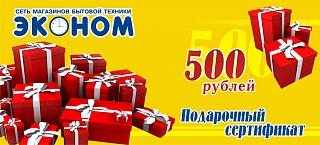 Сертификат подарочный  500р. Эконом