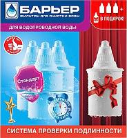 Кассета к фильтру Барьер 4 (4 шт в упаковке)