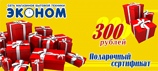 300 Сертификат подарочный 300р. Эконом