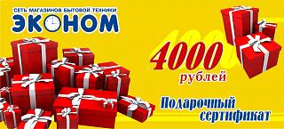 Сертификат подарочный  4000р. Эконом