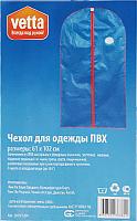 VETTA Чехол для одежды ПВХ, 61х102см, 2974/1204