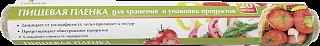 Пищевая пленка в п/п 290мм*20м, 7мкм, 1/50 (3805 из короба 1/50)