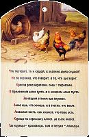 "Доска разделочная ""Птичий двор"" 29х18,5 см Marmiton 17088 /20"