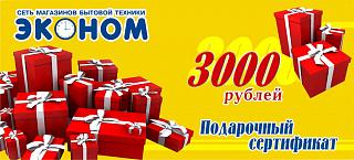 Сертификат подарочный  3000р.