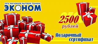 Сертификат подарочный  2500р. Эконом