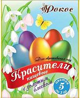 Красители пищевые с золотым блеском для яиц к Пасхе 5 пак. по 3 гр.