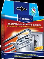 3203 Topperr Экспреcс-очиститель накипи для стиральных и посудомоечных машин , 125 гр.