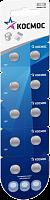 Элемент питания для часов КОСМОС G0(L521, LR50, 379) 10BL