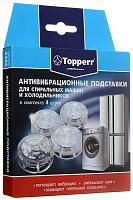 3206 Topperr Антивибрационные подставки для стир машин и холодильников 4 шт. в комплекте
