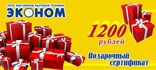 Сертификат подарочный  1200р. Эконом