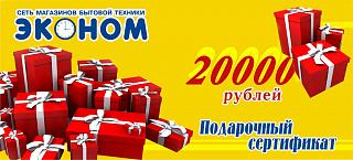 Сертификат подарочный  20000р. Эконом